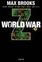 WORLD WAR Z(下)