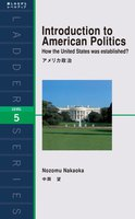 Introduction to American Politics アメリカ政治