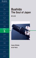 Bushido The Soul of Japan 武士道