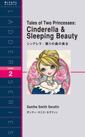Tales of Two Princesses: Cinderella & Sleeping Beauty シンデレラ/眠りの森の美女