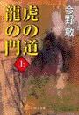 虎の道 龍の門(上)