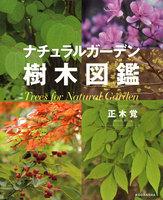 ナチュラルガーデン樹木図鑑
