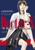 Doctor―X 外科医・大門未知子