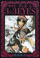 3×3EYES (全巻)