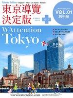 東京導覽決定版/ WAttention Tokyo (Taiwan Edition)  vol. 01