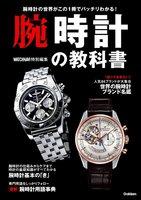 腕時計の教科書
