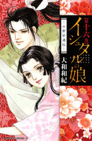 イシュタルの娘~小野於通伝~ (16)
