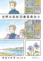 吉野北高校図書委員会(2)