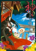 神とよばれた吸血鬼 (1)