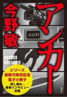 【試し読み収録】「スクープ」シリーズ最新刊『アンカー』刊行記念電子小冊子