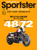 CLUB HARLEY 別冊 Sportster Custom Book Vol.10