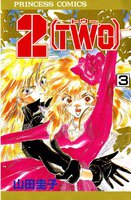 2[TWO] 3巻 - 漫画