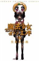 魔法少女・オブ・ジ・エンド (2)
