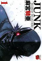 JUNK -RECORD OF THE LAST HERO- - 漫画