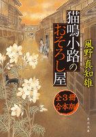 【合本版】猫鳴小路のおそろし屋 全3冊合本版