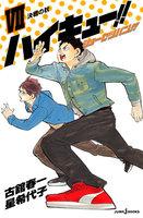 【割引版】ハイキュー!! ショーセツバン!! VII 決戦の秋