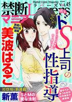 【割引版】禁断Loversマニア Vol.045 ドS上司の性指導