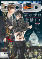 BE・BOY GOLD - 漫画