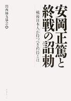 安岡正篤と終戦の詔勅 戦後日本人が持つべき矜持とは