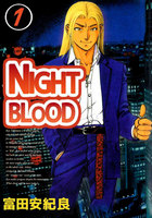 NIGHT BLOOD (全巻)