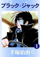 ブラック・ジャック (1)