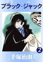 ブラック・ジャック (2)