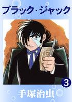 ブラック・ジャック (3)