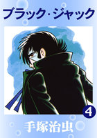 ブラック・ジャック (4)