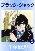 ブラック・ジャック (5)