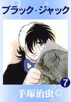 ブラック・ジャック (7)