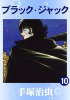 ブラック・ジャック (10)