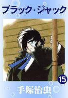 ブラック・ジャック (15)