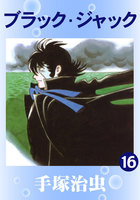 ブラック・ジャック (16)