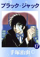 ブラック・ジャック (17)