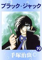 ブラック・ジャック (19)