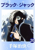 ブラック・ジャック (20)
