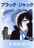 ブラック・ジャック (22)