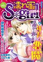 濡れ蜜S*girl Vol.001