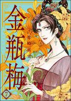 まんがグリム童話 金瓶梅 (7)