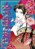まんがグリム童話 金瓶梅 (14)