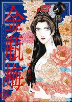 まんがグリム童話 金瓶梅 (26)