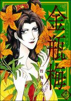 まんがグリム童話 金瓶梅 (27)