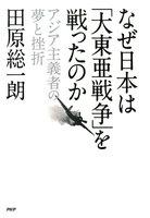 なぜ日本は「大東亜戦争」を戦ったのか