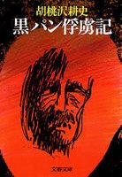 黒パン俘虜記