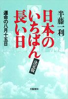 日本のいちばん長い日<決定版>運命の八月十五日