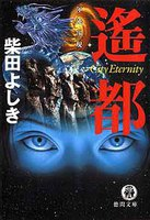 遙都 渾沌出現City Eternity