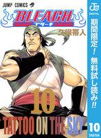 BLEACH モノクロ版【期間限定無料】(10)