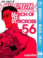 BLEACH モノクロ版【期間限定無料】(56)