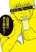 最底辺の男-Scumbag Loser- (1)