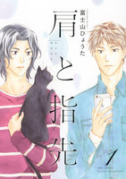 肩と指先 (1)【コミコミスタジオ&eBookJapanオリジナル特典付】